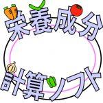 栄養ソフトイメージイラスト